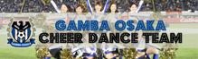 ガンバ大阪チアダンスチーム公式サイト